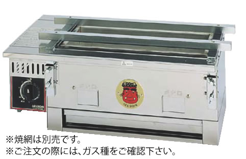 炭焼器赤鬼 次郎2 S-610 (ガス種:プロパン) LPガス【代引き不可】【焼き物器】【業務用】