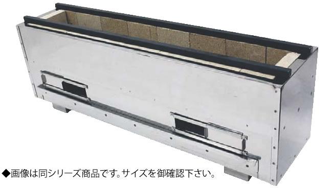 組立式 耐火レンガ木炭コンロ NST-12038【代引き不可】【焼き物器】【業務用】