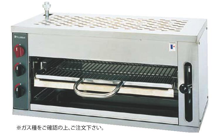 ガスサラマンダー FGS-90 (ガス種:プロパン) LPガス【代引き不可】【業務用】