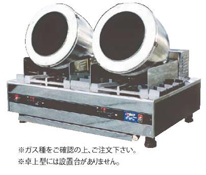 ロータリーシェフ RC-2T型 都市ガス【代引き不可】【自動炒め機】【業務用】