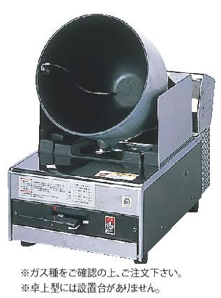 ロータリーシェフ RC-05T型 (ガス種:プロパン) LPガス【代引き不可】【自動炒め機】【業務用】