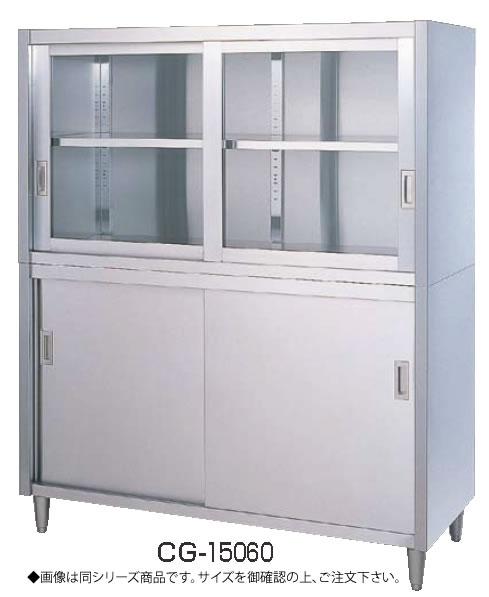 シンコー CG型 食器戸棚 片面 CG-15090【食器棚】【業務用】【代引不可】