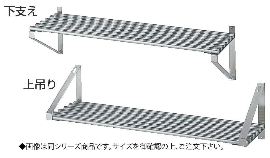 18-0パイプ棚 P型 P-7535【吊り棚】【吊棚】【ステンレス棚】【業務用】