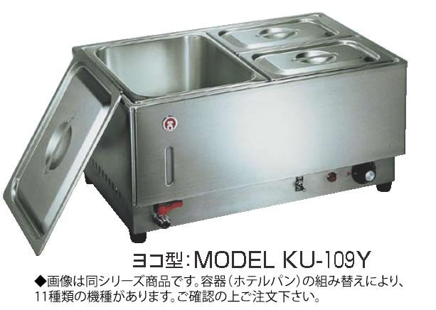 電気フードウォーマー1/1ヨコ型 KU-101Y【代引き不可】【スープウォーマー】【卓上ウォーマー】【業務用】