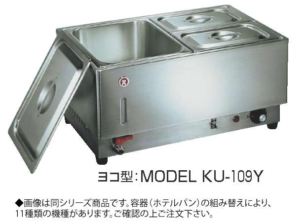 電気フードウォーマー1/1ヨコ型 KU-104Y【代引き不可】【スープウォーマー】【卓上ウォーマー】【業務用】