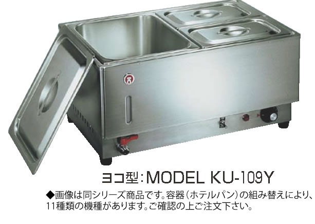 電気フードウォーマー1/1ヨコ型 KU-106Y【代引き不可】【スープウォーマー】【卓上ウォーマー】【業務用】