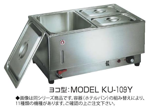電気フードウォーマー1/1ヨコ型 KU-107Y【代引き不可】【スープウォーマー】【卓上ウォーマー】【業務用】