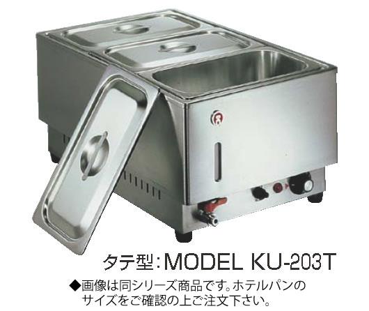 電気フードウォーマー1/1タテ型 KU-203T【代引き不可】【スープウォーマー】【卓上ウォーマー】【業務用】
