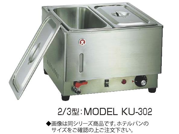 電気フードウォーマー2/3型 KU-302【代引き不可】【スープウォーマー】【卓上ウォーマー】【業務用】