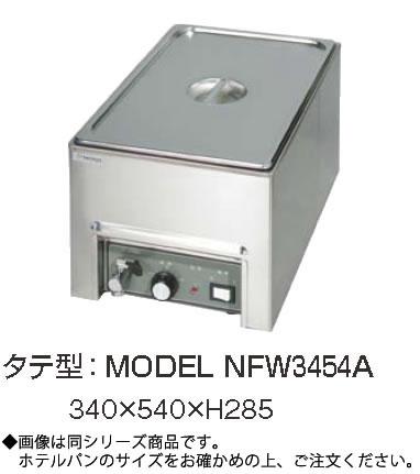 電気フードウォーマー NFW3454B(タテ型)【代引き不可】【スープウォーマー】【卓上ウォーマー】【業務用】