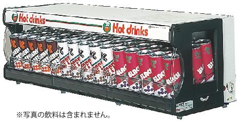 電気棚缶ウォーマー TW75-C3【代引き不可】