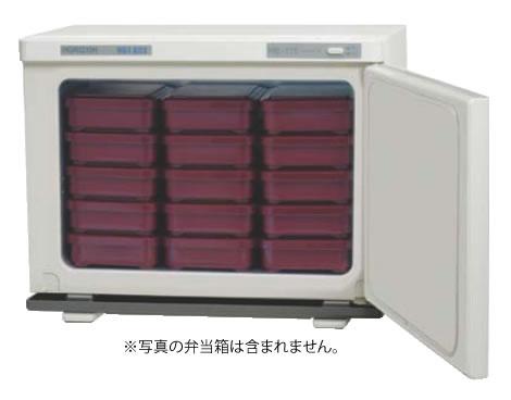 ホリズォン 温蔵庫 HB-118R【フードウォーマー】【弁当ウォーマー】【業務用】