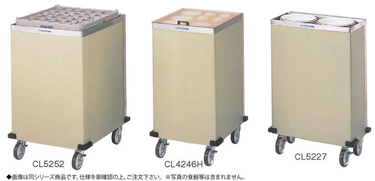 CL·· 食器·· CL-4246【代引き不可】【食器カート】【業務用】