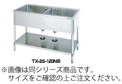 18-0二槽シンク (バックガード無) TX-2S-150NB【代引き不可】【流し台】【業務用】