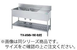 18-0台付二槽シンク(バックガード付) TX-2SB-180 左付【代引き不可】【流し台】【業務用】