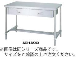 シンコー ADH型 作業台(片面引出付) ADH-12075【代引き不可】【引出し付き作業台】【引出し付きステンレス台】【業務用】