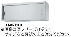 シンコー H45型 吊戸棚(片面仕様) H45-10035【食器棚】【業務用】【代引不可】