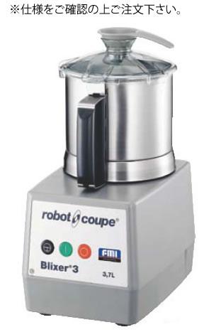 ロボ・クープ ブリクサー3D【代引き不可】【food processor】【下処理器】【フランス】【blender】【業務用】