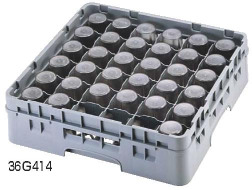 キャンブロ 36仕切 グラスラック 36G918 【カップラック グラスラック】【洗浄用ラック】【CAMBRO】【食器洗浄機用ラック】【業務用】