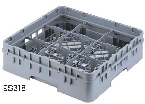 キャンブロ 9仕切 ステムウェアラック 9S800 【グラスラック ステムウェアラック】【洗浄用ラック】【CAMBRO】【食器洗浄機用ラック】【業務用】