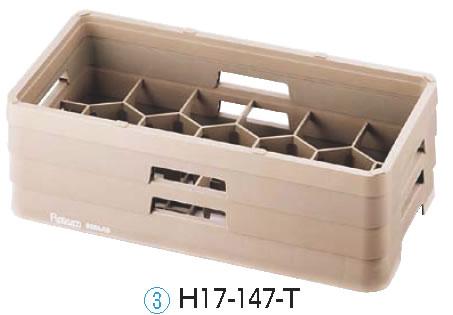 レーバングラスラック ハーフサイズ H17-120-T 【グラスラック ステムウェアラック】【ハーフサイズラック ハーフラック】【洗浄用ラック】【Raburn】【食器洗浄機用ラック】【業務用】
