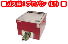 ガス式 焼いも機 いもランド AY-500 LPガス【代引き不可】【アサヒサンレッド】【業務用】
