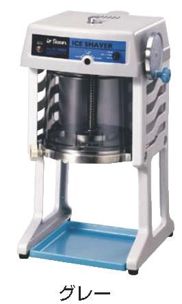 スワン 電動式ブロックアイスシェーバー SI-150SS グレー【代引き不可】【かき氷機】【かき氷器】【業務用】