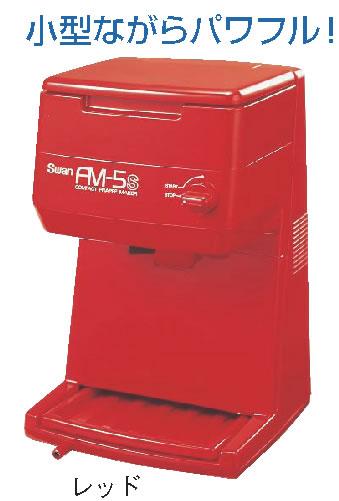 スワン 電動式キューブアイスシェーバー FM-5S レッド【代引き不可】【かき氷機】【かき氷器】【業務用】