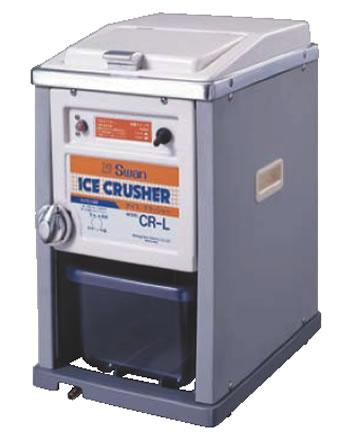 スワン電動式アイスクラッシャー CR-L【代引き不可】【かき氷機】【かき氷器】【業務用】