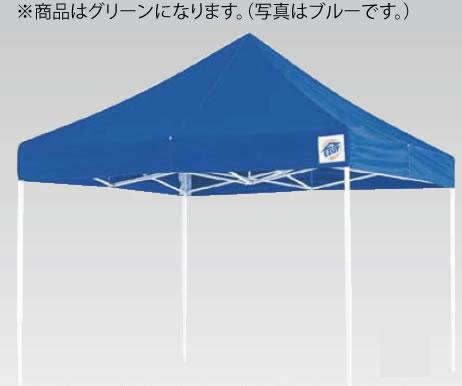 イージーアップデラックステント DX-30 グリーン【代引き不可】【キャンプ用品】【業務用】