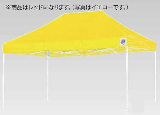 イージーアップデラックステント DX-45 レッド【代引き不可】【キャンプ用品】【業務用】