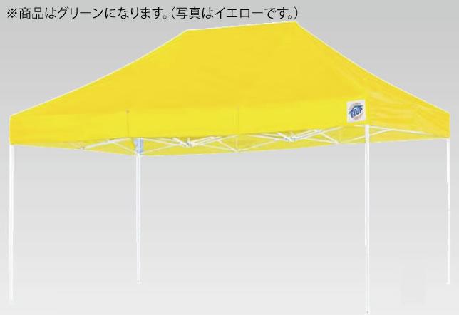 イージーアップ デラックスアルミテント DXA45 グリーン【代引き不可】【キャンプ用品】【業務用】