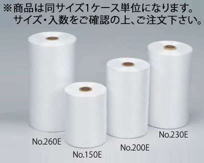 ニューフクロール No.150E(2800枚×8本)【ニューフクロール】【業務用】