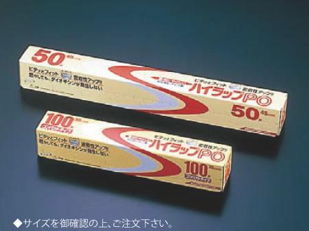 三井 ハイラップPO 幅45cm×50m ケース単位30本入【ラップ】【保存用品】【業務用】