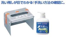 手洗いチェッカー LED セット【衛生用品】【業務用】