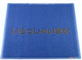 3M 文字入マット いらっしゃいませ 青【玄関マット】【業務用】