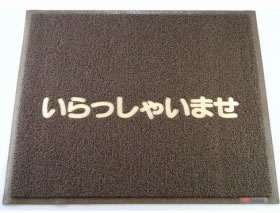 3M 文字入マット いらっしゃいませ 茶【玄関マット】【業務用】