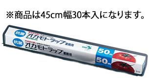 抗菌オカモトラップ業務用 幅45cm (ケース単位30本入)【ラップ】【保存用品】【業務用】