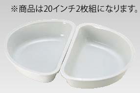 UK18-8バロン小判チェーフィング 用陶器 20インチ(2枚組)【スタンド】【飾り台】【業務用】