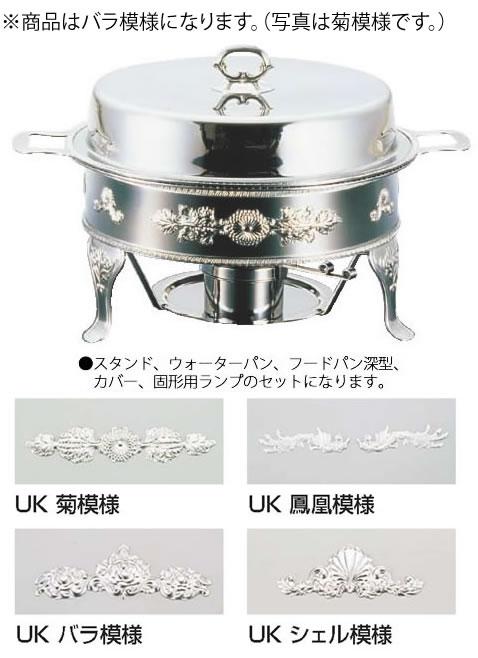 UK18-8ユニット丸湯煎 バラ A・B・C・Eセット20インチ【代引き不可】【スタンド】【飾り台】【業務用】