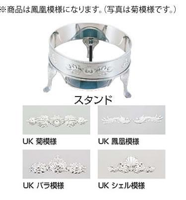 UK18-8ユニット丸湯煎用スタンド 鳳凰 16インチ【代引き不可】【スタンド】【飾り台】【業務用】