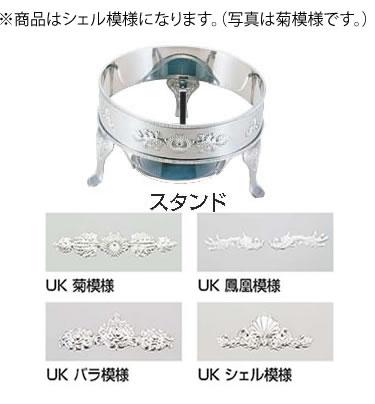 UK18-8ユニット丸湯煎用スタンド シェル18インチ【代引き不可】【スタンド】【飾り台】【業務用】