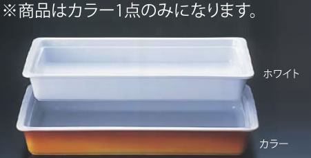 ロイヤル陶器製 角ガストロノームパン PC625-11 1/1 カラー【バイキング】【ビュッフェ】【盛皿】【業務用】