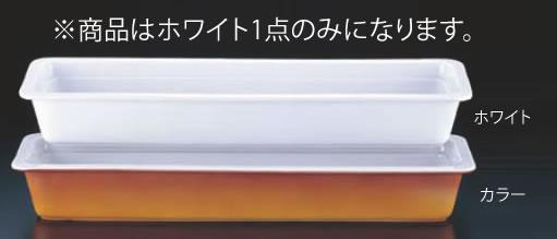 ロイヤル陶器製 角ガストロノームパン PB625-24 2/4 ホワイト【バイキング】【ビュッフェ】【盛皿】【業務用】