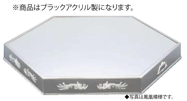 UK18-8六角型ミラープレート 24インチ(ブラックアクリル)【代引き不可】【バイキング】【ビュッフェ】【バンケットウェア】【皿】【装飾台】【18-8ステンレス】【業務用】