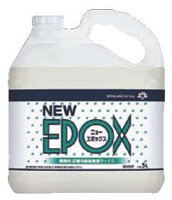 ジョンソン店舗用高級樹脂ワックス ニューエポックス 5L 【ワックス】【清掃道具 掃除道具】【清掃用品 掃除用品】【 ポリシャー】【業務用】