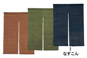 NLM4502 麻 なすこん【のれん】【暖簾】【和風】【1-997-8】