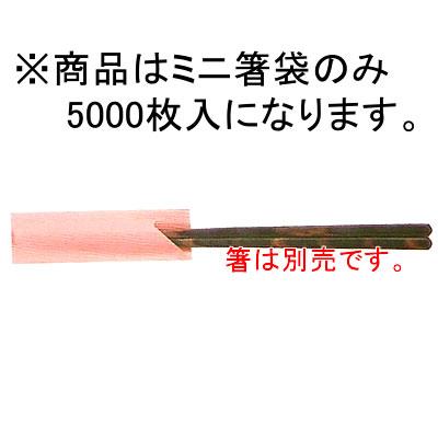 ミニ箸袋 日本の色 こうばい