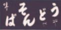 そば うどん 紺 5巾【のれん】【暖簾】【旗】【はた】【1-990-4B】