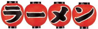 9号丸セット ラーメン(4ヶ)【ちょうちん】【提灯】【看板】【1-992-29】